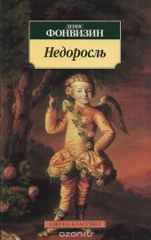 """Книга """"Недоросль, автор Денис Фонвизин - BooksFinder.ru"""