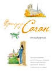 """Книга """"Прощай, печаль, автор Франсуаза Саган - BooksFinder.ru"""