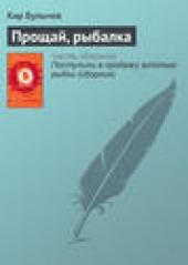 "Книга ""Прощай, рыбалка, автор Кир Булычев - BooksFinder.ru"