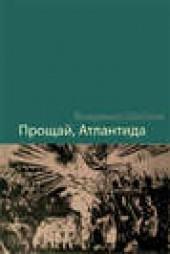 "Книга ""Прощай, Атлантида, автор Владимир Шибаев - BooksFinder.ru"