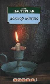 "Книга ""Доктор Живаго, автор Борис Пастернак - BooksFinder.ru"