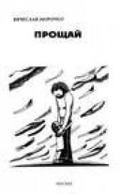 """Книга """"Прощай, автор Вячеслав Морочко - BooksFinder.ru"""