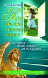 """Книга """"Кем ты был в прошлой жизни? История твоей жизни до рождения, автор Ольга Агеева - BooksFinder.ru"""