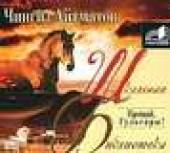 """Книга """"Прощай, Гульсары!, автор Чингиз Айтматов - BooksFinder.ru"""
