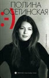 """Книга """"Прощай, грусть, автор Полина Осетинская - BooksFinder.ru"""