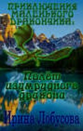 """Книга """"Приключения маленького дракончика. Полет изумрудного дракона, автор Ирина Лобусова - BooksFinder.ru"""