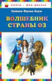 "Книга ""Волшебник страны Оз, автор Лаймен Баум - BooksFinder.ru"