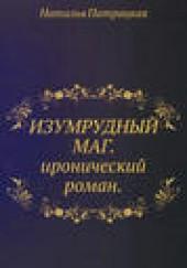 """Книга """"Изумрудный маг, автор Наталья Патрацкая - BooksFinder.ru"""