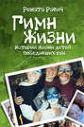 """Книга """"Гимн жизни. Истории жизни детей, победивших рак, автор Рената Равич - BooksFinder.ru"""