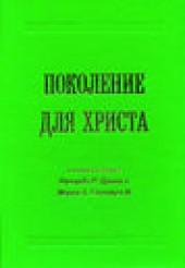 "Книга ""Поколение для Христа, автор Ричард Данн - BooksFinder.ru"