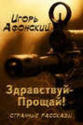 """Книга """"Здравствуй – Прощай, автор Игорь Афонский - BooksFinder.ru"""