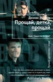 """Книга """"Прощай, детка, прощай, автор Деннис Лихэйн - BooksFinder.ru"""