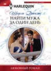"Книга ""Найти мужа за один день, автор Ширли Джамп - BooksFinder.ru"