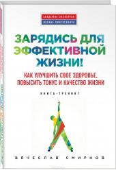 """Книга """"Зарядись для эффективной жизни! Как улучшить свое здоровье, повысить тонус и качество жизни, автор Вячеслав Смирнов - BooksFinder.ru"""