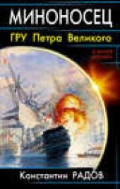 """Книга """"Миноносец. ГРУ Петра Великого, автор Радов Константин - BooksFinder.ru"""