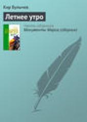 "Книга ""Летнее утро, автор Кир Булычев - BooksFinder.ru"
