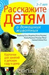 """Книга """"Расскажите детям о домашних животных, автор Э. Емельянова - BooksFinder.ru"""