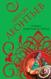 """Книга """"Хозяйка Изумрудного города, автор Антон Леонтьев - BooksFinder.ru"""