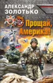 "Книга ""Прощай, Америка!, автор Александр Золотько - BooksFinder.ru"