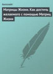 """Книга """"Матрицы Жизни. Как достичь желаемого с помощью Матриц Жизни, автор  Ангелайт - BooksFinder.ru"""