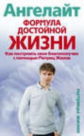 """Книга """"Формула достойной жизни. Как построить свое благополучие с помощью Матриц Жизни, автор  Ангелайт - BooksFinder.ru"""