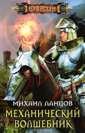"""Книга """"Механический волшебник, автор Михаил Ланцов - BooksFinder.ru"""