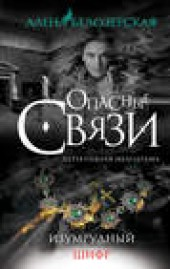 """Книга """"Изумрудный шифр, автор Алёна Белозерская - BooksFinder.ru"""