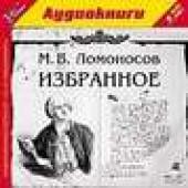 """Книга """"Избранное, автор Михаил Ломоносов - BooksFinder.ru"""