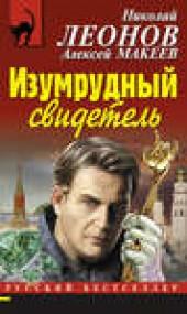 """Книга """"Изумрудный свидетель, автор Николай Леонов - BooksFinder.ru"""