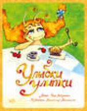 """Книга """"Улыбки Улитки, автор Яна Абдулаева - BooksFinder.ru"""