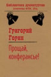 """Книга """"Прощай, конферансье!, автор Григорий Горин - BooksFinder.ru"""