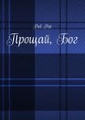 """Книга """"Прощай, Бог, автор Pol Pot - BooksFinder.ru"""