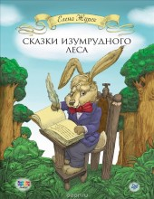 "Книга ""Сказки Изумрудного Леса, автор Елена Журек - BooksFinder.ru"