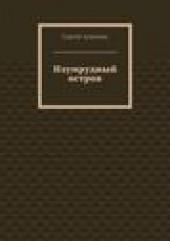 """Книга """"Изумрудный остров, автор Сергей Алексеев - BooksFinder.ru"""