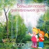"""Книга """"Летние стихи - BooksFinder.ru"""