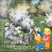 "Книга ""Весенние стихи - BooksFinder.ru"