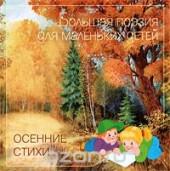 """Книга """"Осенние стихи - BooksFinder.ru"""