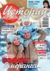 """Книга """"Истории из жизни 05-2015, автор  Редакция журнала Истории из жизни - BooksFinder.ru"""