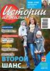 """Книга """"Истории из жизни 45-2014, автор  Редакция журнала Истории из жизни - BooksFinder.ru"""