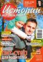 """Книга """"Истории из жизни 42-2014, автор  Редакция журнала Истории из жизни - BooksFinder.ru"""