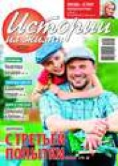 """Книга """"Истории из жизни 25-2014, автор  Редакция журнала Истории из жизни - BooksFinder.ru"""