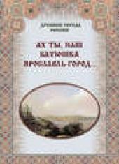 "Книга ""Ах ты, наш батюшка Ярославль-город… - BooksFinder.ru"