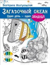 """Книга """"Загадочный океан. Один день – один зендудл, автор Иолтуховская Екатерина Александровна - BooksFinder.ru"""