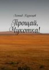 "Книга ""Прощай, Чукотка!, автор Леонид Кузнецов - BooksFinder.ru"