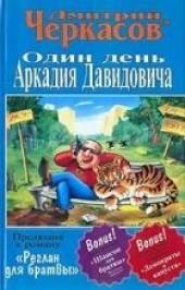 """Книга """"Один день Аркадия Давидовича, автор Черкасов Дмитрий  - BooksFinder.ru"""