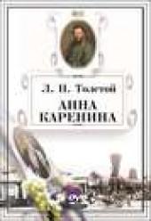 """Книга """"Анна Каренина, автор Толстой Лев Николаевич - BooksFinder.ru"""
