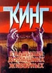 """Книга """"Кладбище домашних животных, автор Кинг Стивен  - BooksFinder.ru"""