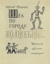 """Книга """"Шел по городу волшебник, автор Томин Юрий Геннадьевич - BooksFinder.ru"""