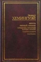 """Книга """"Прощай, оружие!, автор Хемингуэй Эрнест  - BooksFinder.ru"""