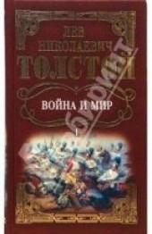 """Книга """"Война и мир. Том 1, автор Толстой Лев Николаевич - BooksFinder.ru"""
